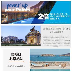 2019年9月ホテルキャンペーン・ポイントセールまとめ(IHG、ヒルトン、マリオット)