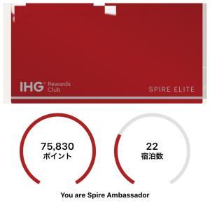 IHGスパイアエリート修行忘備録(実際に要した宿泊数と上級会員獲得に必要なポイント)