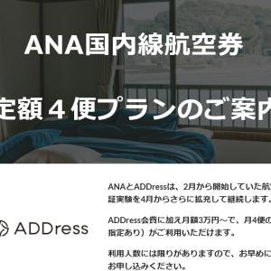 ANA航空券定額制サービス実証実験とは?その背景と今後の展開を考える