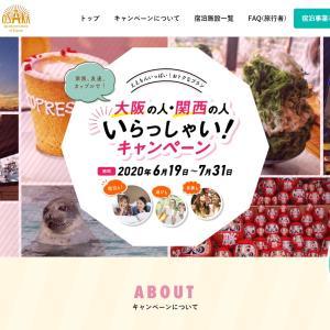 どのホテルがお得?「大阪の人・関西の人いらっしゃい!」キャンペーンおすすめプラン紹介