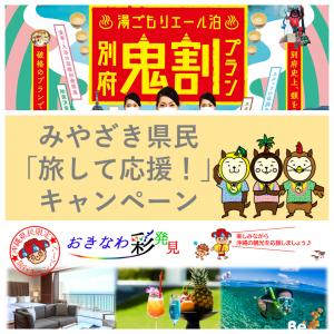 新型コロナウイルスに関する各都道府県宿泊割引のまとめ