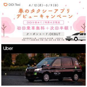 2021年春Uber・DiDiがタクシー新規利用割引キャンペーン中!