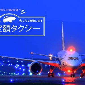 ANA空港アクセスナビでMK空港定額タクシー予約するとANAマイルが付与!