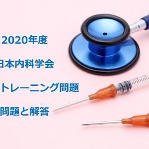日本内科学会2020年度セルフトレーニング問題と解答(その1)