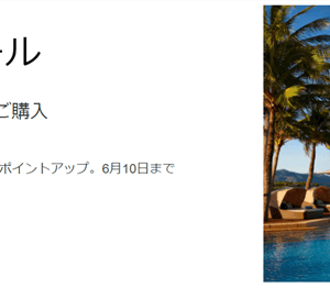IHGが100%ボーナスポイントセール中(日本時間6月10日13時59分まで)