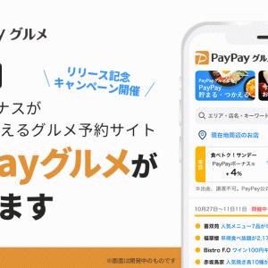 PayPayグルメが2021年10月27日スタート!オープニングキャンペーンの内容は?