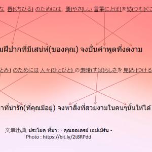 เรียภาษาญี่ปุ่น-ไทยด้วยเสียง 音声タイ-日本語学習(オードリー)