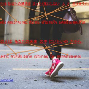 เรียภาษาญี่ปุ่น-ไทยด้วยเสียง 音声タイ-日本語学習 อนาคตของคุณ あなたの未来