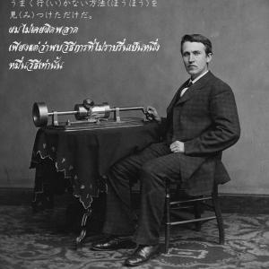 โทมัส เอดิสัน トーマス・エジソン
