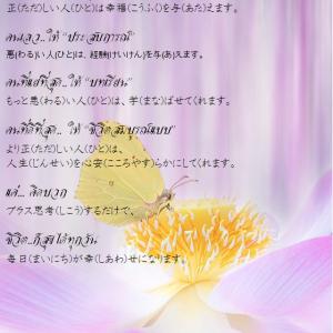 タイ日翻訳 ความสุข 幸福