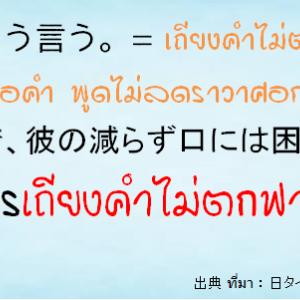 タイ日翻訳 เถียงคำไม่ตกฟาก ああ言えばこう言う。