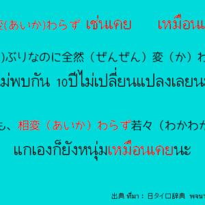 タイ日翻訳     相変わらずเช่นเคย เหมือนเคย