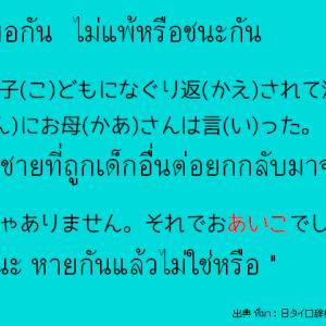 タイ日翻訳 เสมอกัน ไม่แพ้หรือชนะกัน あいこ
