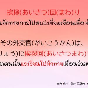 タイ日翻訳 挨拶回り2การแวะเวียนทักทาย การไปพบปะเยี่ยมเยือนเพื่อทำความรู้จัก