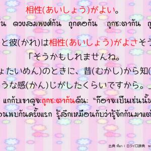 タイ日翻訳  相性がよい。ถูกเส้นกัน   ดวงสมพงศ์กัน   ถูกคอกัน    ถูกชะตากัน   ถูกโฉลก