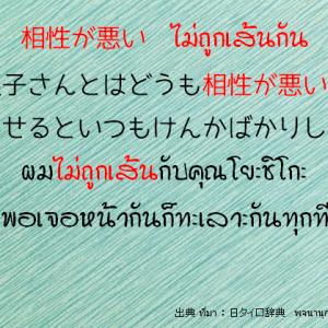タイ日翻訳  相性が悪い。ไม่ถูกเส้นกัน