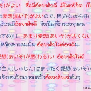 タイ日翻訳 愛想がよいซึ่งมีอัธยาศัยดี  มีไมตรีจิต  เป็นมิตร 愛想が悪いอัธยาศัยไม่ดี