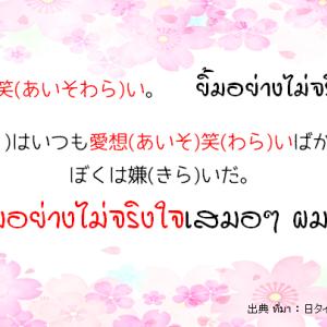 タイ日翻訳   愛想笑い  ยิ้มอย่างไม่จริงใจ