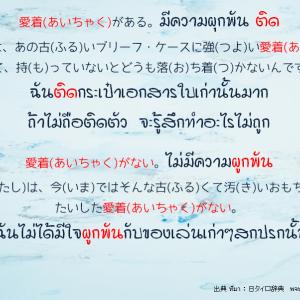 タイ日翻訳 愛着がある。มีความผุกพัน ติด 愛着がない。ไม่มีความผูกพัน