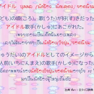 タイ日翻訳 アイドル บุคคล  (นักร้อง   นักแสดง) ยอดนิยม