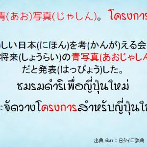 タイ日翻訳  青写真。โครงการ