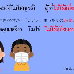 タイ日翻訳 赤の他人คนที่ไม่ใช่ญาติ ผู้ที่ไม่ได้เกี่ยวดองเป็นอะไรกัน