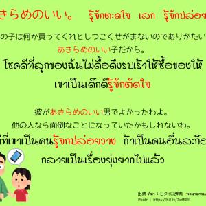 タイ日翻訳 あきらめのいい。รู้จักตะดใจ   เลก   รู้จักปล่อยวาง