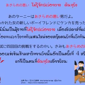 タイ日翻訳 あきらめの悪い ไม่รู้จักปล่อยวาง   ดันทุรัง
