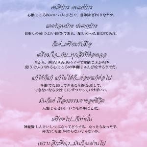タイ日翻訳 ไม่มีวันไหนของชีวิตที่ไม่มีปัญหาうららかな日々