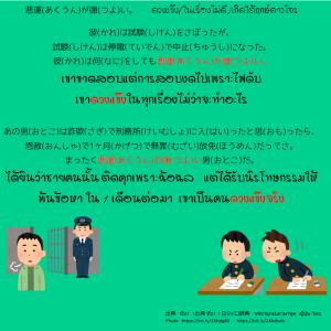 タイ日翻訳  悪運が強い。ดวงแข็ง