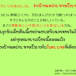 タイ日翻訳 ข่าวร้ายแพร่กระจายเร็วราวกับโรคระบาด  悪事千里を走る。