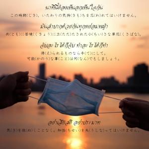 タイ日翻訳  อย่าเสียสติ 知性を失ってはいけません