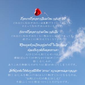 """タイ日翻訳 """"ตัวเรา"""" เท่านั้น  あなただけなのです。"""