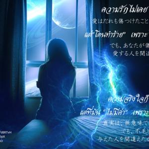 タイ日翻訳 ไม่มีค่า 不毛