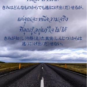タイ日翻訳 หนี 逃げる