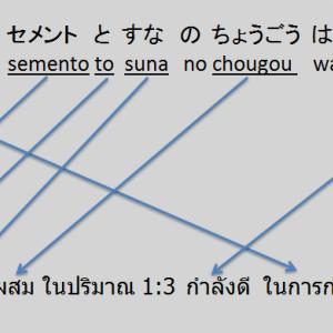 タイ日翻訳  ในการก่อฐานปูน モルタル