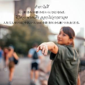 タイ日翻訳  ถ้าเรา もし、君が、