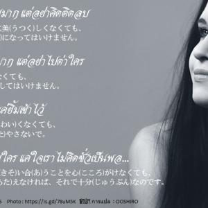 タイ日翻訳 แค่ยิ้มเข้าไว้ 微笑みを絶やさない
