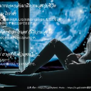 タイ日翻訳 ช้าลง ゆっくり