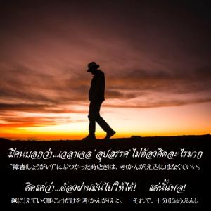 タイ語翻訳 อุปสรรค์ 障害