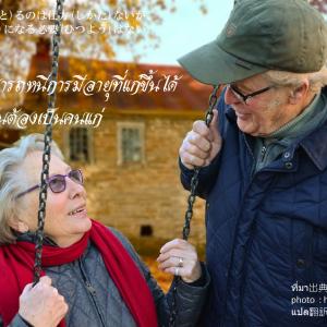 タイ日翻訳 คนแก่ 年寄り