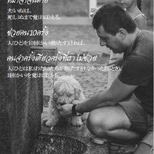タイ語翻訳 หมา いぬ