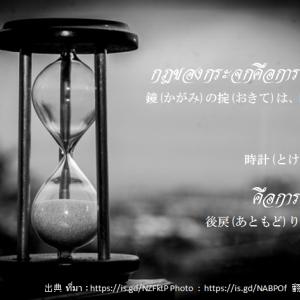 タイ語翻訳 นาฬิกา 時計
