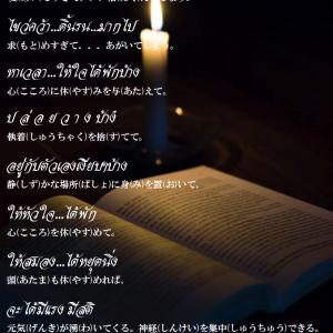 タイ語翻訳 พักบ้าง 休んで