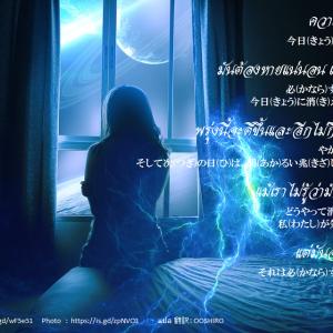 タイ日翻訳 ความทุข์ในวันนี้ 今日の哀しみ