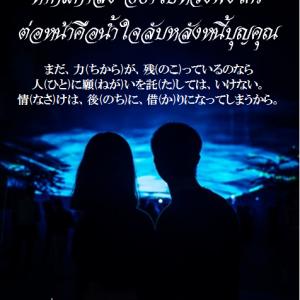 タイ日翻訳 力 กำลัง