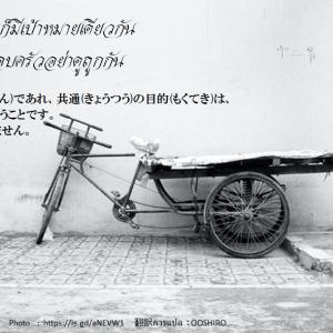 タイ日翻訳 養う เลี้ยง