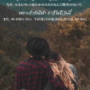 タイ日翻訳 元カレ แฟนเก่า