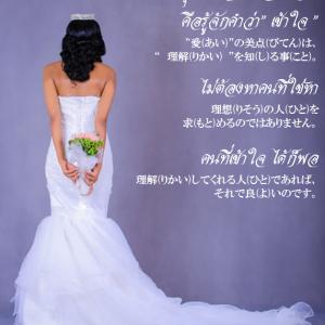 タイ日翻訳 愛の価値 คุณค่าของความรัก