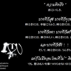 タイ日翻訳  ความคิดถึง  恋しさ。